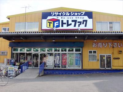 トレジャーファクトリー練馬店